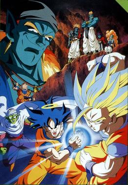 File dbz the movie no 9 wiki jpg wikipedia for Dragon ball z bathroom