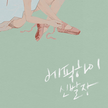 <i>Shoebox</i> (album) 2014 studio album by Epik High