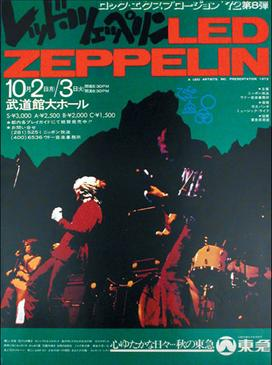 Led Zeppelin Japanese Tour 1972 - Wikipedia