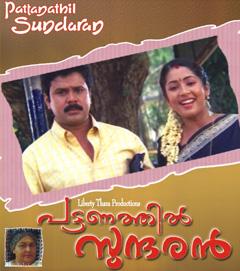 <i>Pattanathil Sundaran</i> 2003 film