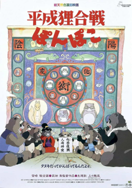 Picture of a movie: Pom Poko