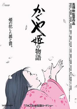 The Tale Of The Princess Kaguya Wikivisually