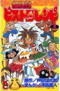 <i>Fighting Foodons</i> Manga, anime, and video game franchise