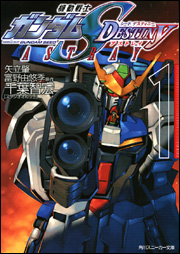 Mobile Suit Gundam SEED Destiny Astray Vol 1.jpg