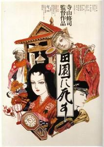 Picture of a movie: Den-En Ni Shisu
