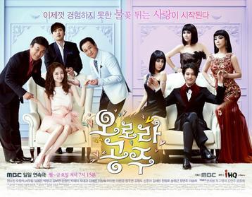 Princess Aurora Korean Drama