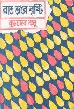 deb sahitya kutir books free download
