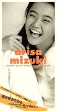 Kimi ga Suki Dakara 1993 single by Arisa Mizuki