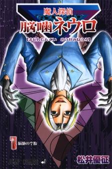 Majin Tantei Nōgami Neuro Volume 1.jpg