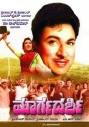 <i>Margadarshi</i> 1969 Indian film directed by M. R. Vittal