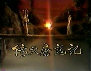 <i>The Heaven Sword and Dragon Saber</i> (1984 TV series) 1984 Taiwanese television series