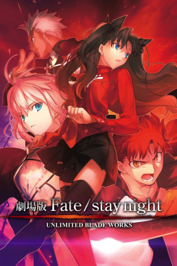 Fate Stay Night Unlimited Blade Works Film Wikipedia