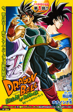 Dragon Ball Episode Of Bardock Wikipedia