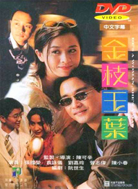 <i>Hes a Woman, Shes a Man</i> 1994 Hong Kong film directed by Peter Chan
