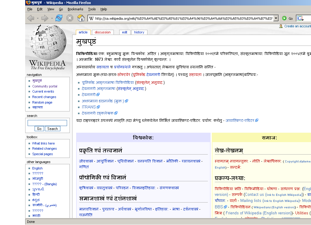 sanskrit wikipedia Welcome to sanskritaorg the aim of this project is to offer translations of the sanskrit-english dictionary compiled by monier-williams, as well as useful additional information  for those of us studying sanskrit texts, it is an invaluable tool.