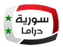 Watch Syria Drama TV Arabic Live