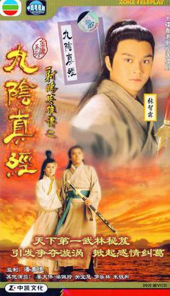 The Mystery of the Condor Hero.jpg
