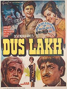 <i>Dus Lakh</i> 1966 film by Devendra Goel