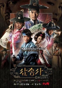 The Three Musketeers South Korean Tv Series Wikipedia