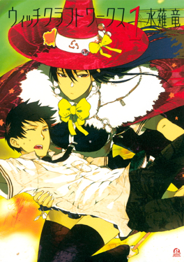 Witchcraft Works manga vol 1.jpg