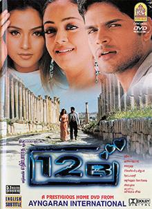 <i>12B</i> 2001 film by Jeeva