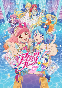 Aikatsu friends poster.jpg