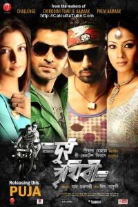 <i>Dui Prithibi</i> (2010 film)