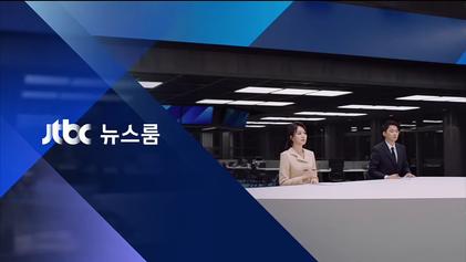JTBC Newsroom - Wikipedia