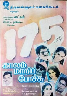 <i>Kaalam Maari Pochu</i> (1996 film) 1996 film by V. Sekhar