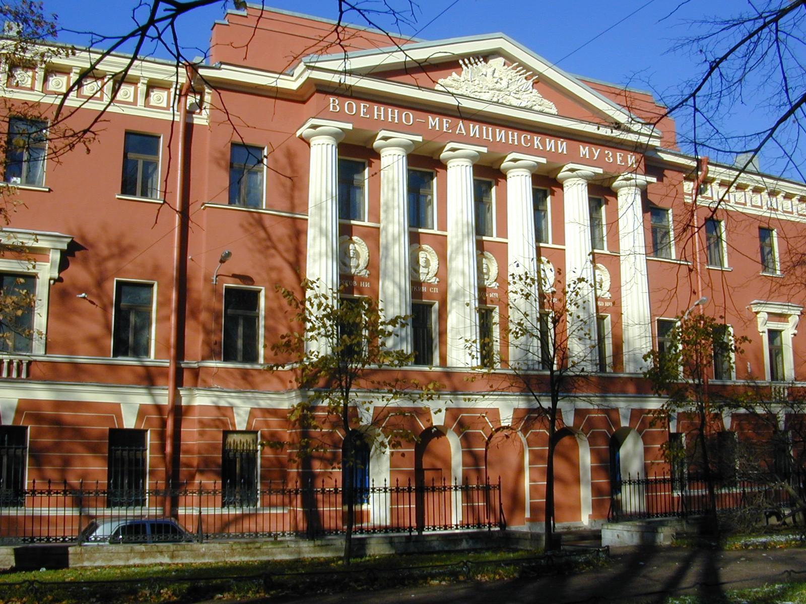 File:Mil Med Museum StPetersburg Russia jpg - Wikipedia