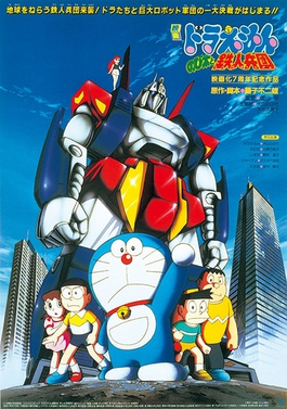 Doraemon+in+nobita+and+the+steel+troops+in+hindi+watch+online