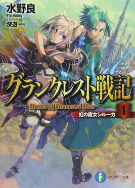 Record of Grancrest War light novel volume 1 cover.jpg