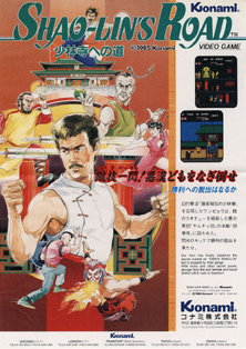 Shao-Lins Road arcade flyer.png