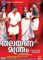 <i>Thalayana Manthram</i> 1990 film by Sathyan Anthikad