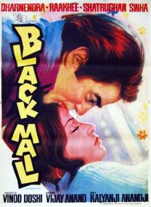 <i>Blackmail</i> (1973 film)