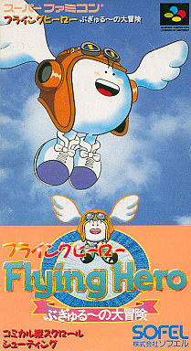 Flying Hero: Bugyuru no Daibouken