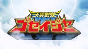 <i>Tensou Sentai Goseiger</i>