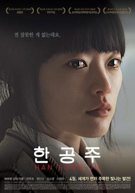 Han Gong-ju (poster).png