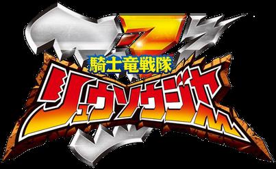 Kishiryu Sentai Ryusoulger Wikipedia