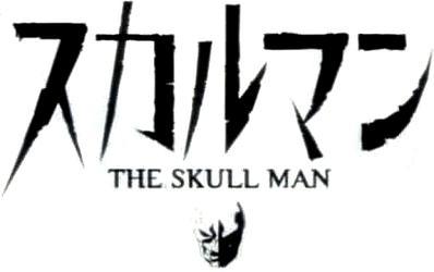 Skull Man - Wikiwand