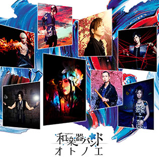 <i>Otonoe</i> 2018 studio album by Wagakki Band