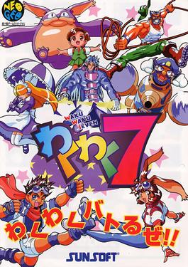 Picture of a game: Waku Waku 7