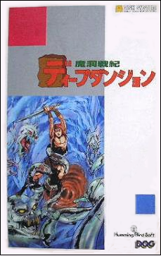 Famicom Disk System - Deep Dungeon Madou Senki Box Art