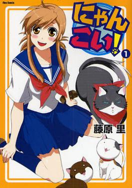 [Resim: Nyan_Koi%21_manga_volume_1_cover.jpg]