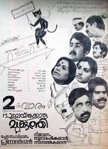 <i>Poochakkoru Mookkuthi</i> 1984 film by Priyadarshan