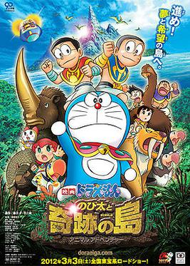doraemon movie stand by me free download in tamil