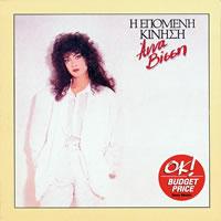<i>I Epomeni Kinisi</i> 1986 studio album by Anna Vissi
