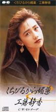 Kuchibiru Kara Biyaku 1990 single by Shizuka Kudo