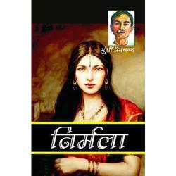 Hindi Upanyas Book