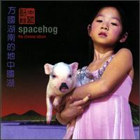 The-chinese-album-album-cover.jpg